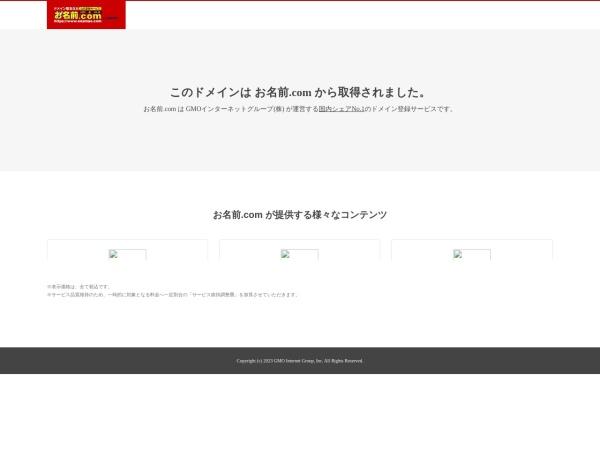 Screenshot of nakamurakaikei.tokyo