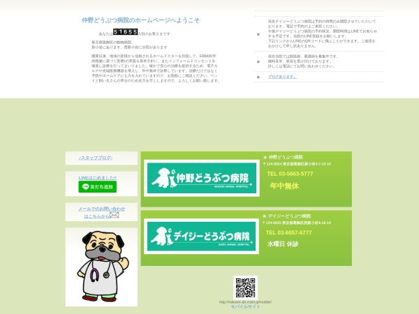 Screenshot of nakano-ah.main.jp