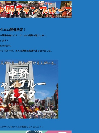 Screenshot of nakano-chan-fes.web2.jp