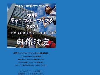 http://nakano-chan-fes.web2.jp