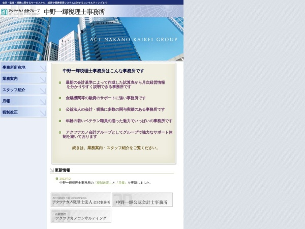 Screenshot of nakanoac.com