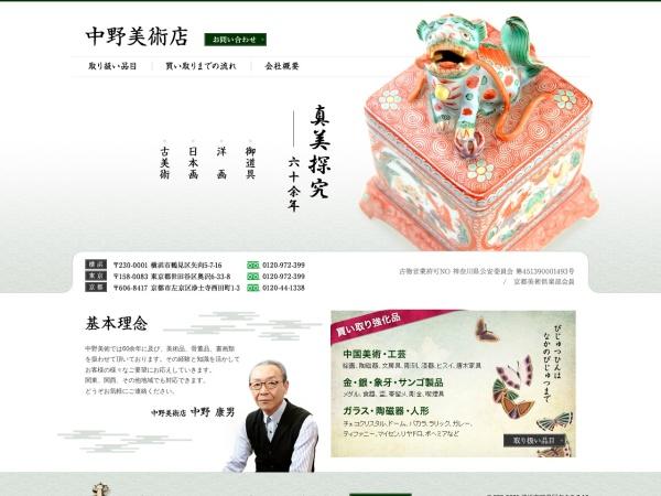 Screenshot of nakanoart.com