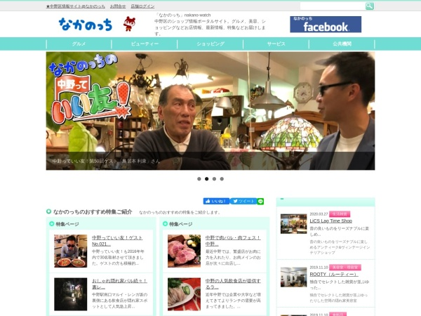 Screenshot of nakanocchi.com