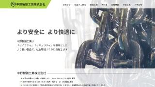 http%3A%2F%2Fnakanoseisakogyo.sakura.ne.jp%2Findex - 『バイクの盗難』1日でパクられることもあれば、数年間、大丈夫な事も、その違いは?