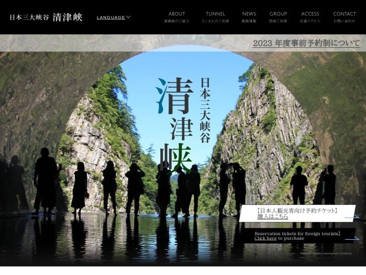 http://nakasato-kiyotsu.com/