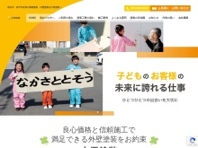 http://nakasato-tosou.com/