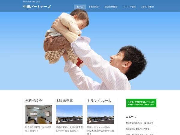http://nakashima-partners.jp