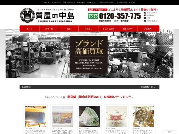 http://nakashima-shoten.com/