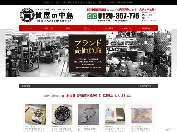 Screenshot of nakashima-shoten.com