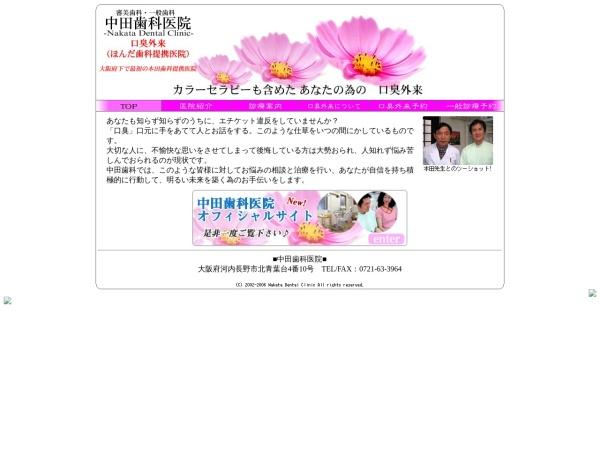 Screenshot of nakata-dc.o.oo7.jp