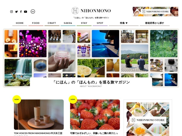 Screenshot of nakata.net