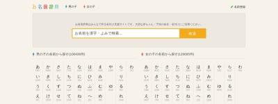 Screenshot of name.m3q.jp