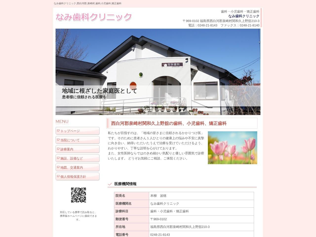 なみ歯科クリニック (福島県西白河郡泉崎村)