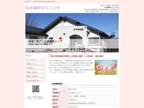 Screenshot of nami-dent.byoinnavi.jp