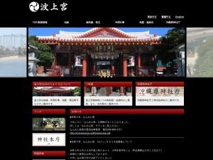 http://naminouegu.jp/index.html