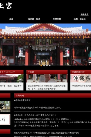 Screenshot of naminouegu.jp