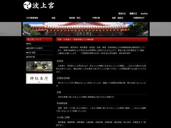 Screenshot of naminouegu.jp