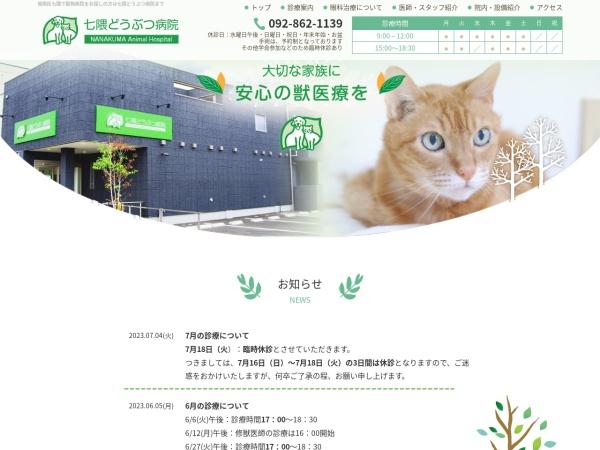 Screenshot of nanakuma.net