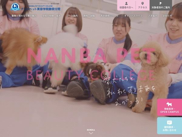 Screenshot of nanba-pet-sz.com