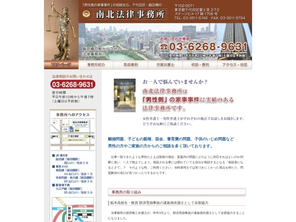 Screenshot of nanboku-law.com