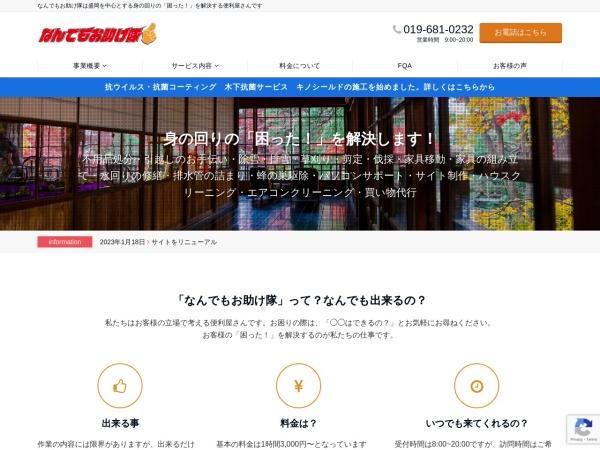 http://nandemo-otasuketai.biz