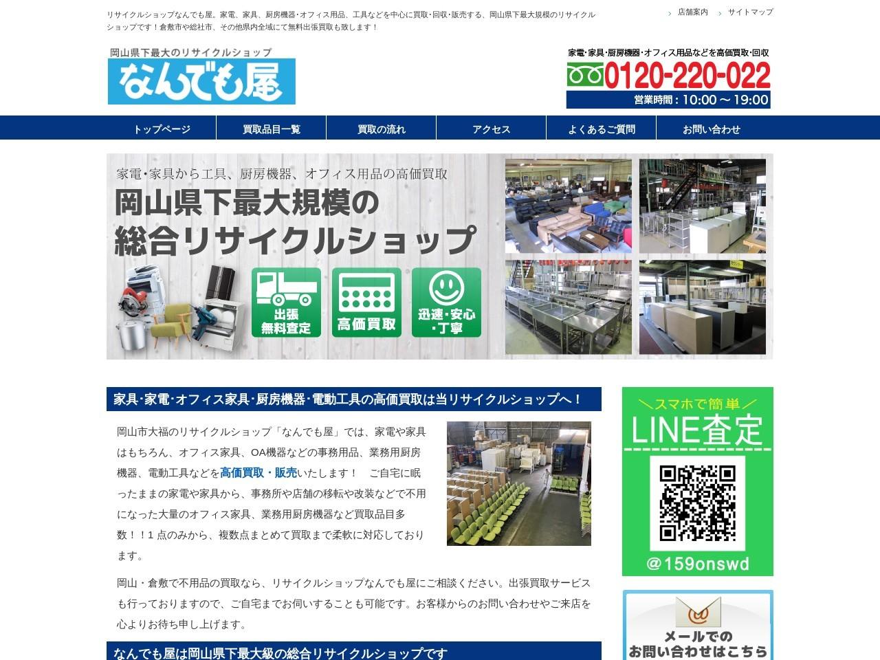 岡山最大規模のリサイクルショップなんでも屋