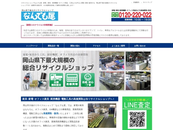 Screenshot of nandemoya-okayama.net