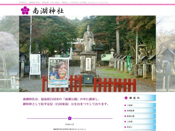 Screenshot of nankojinja.server-shared.com