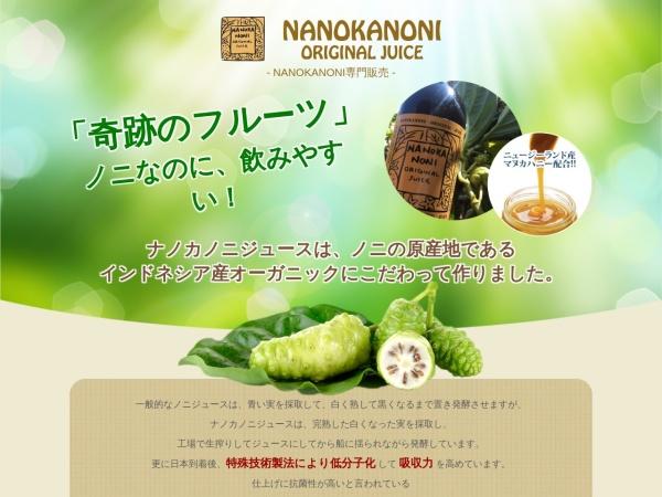 Screenshot of nanokanoni.com