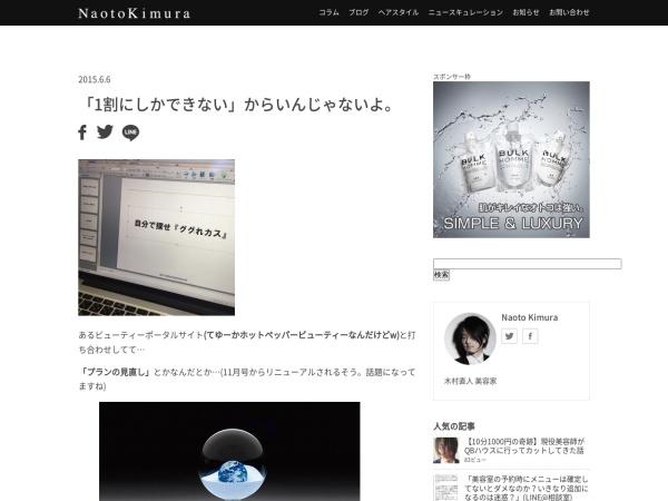 http://naotokimura.tokyo/archives/11538