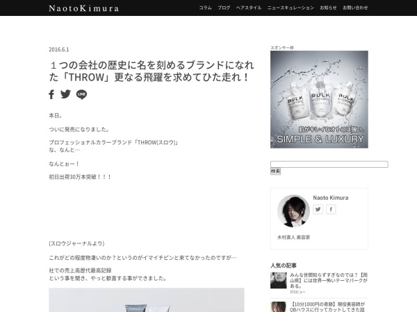 http://naotokimura.tokyo/archives/23196