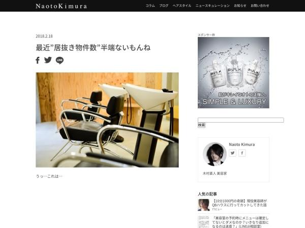 http://naotokimura.tokyo/archives/33341
