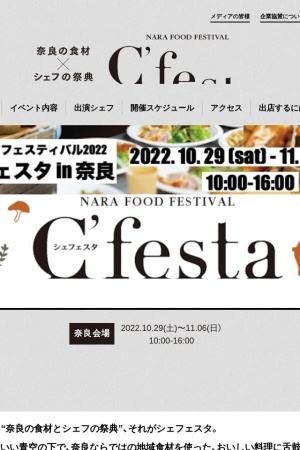 Screenshot of nara-foodfestival.jp