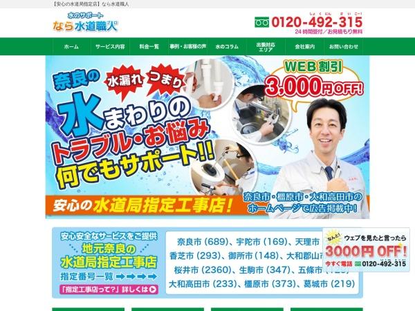 Screenshot of nara-mizu-sapo.com