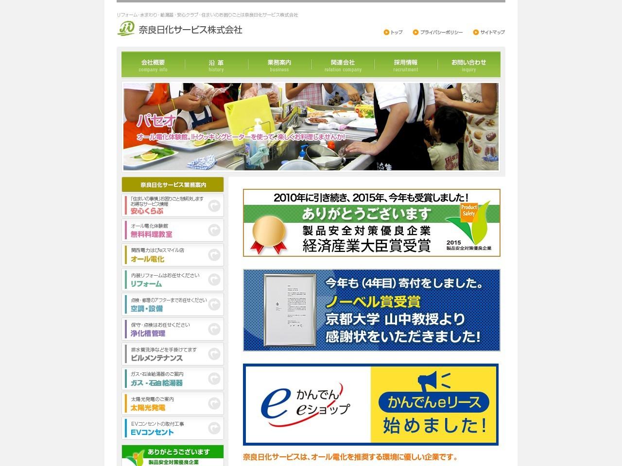 奈良日化サービス株式会社河合営業所