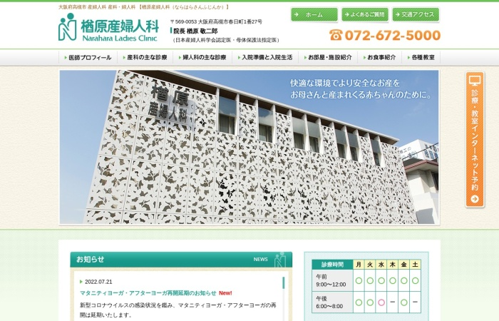 Screenshot of narahara-lc.com