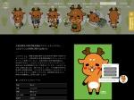 Screenshot of narashikanko.or.jp