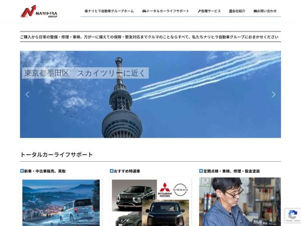 Screenshot of narihira.co.jp