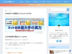 http://naruhodo-info.com/sbibank/