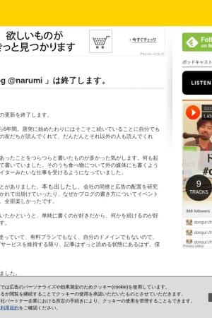 http://narumi.blog.jp/