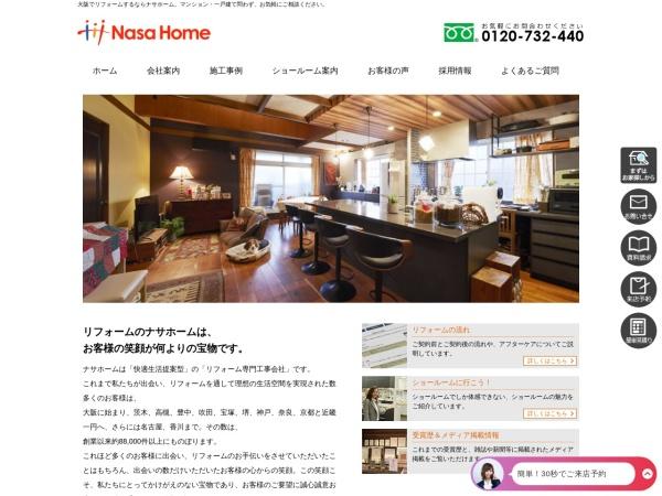 Screenshot of nasahome.co.jp