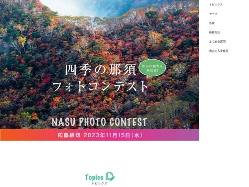 Screenshot of nasuphotocon.com