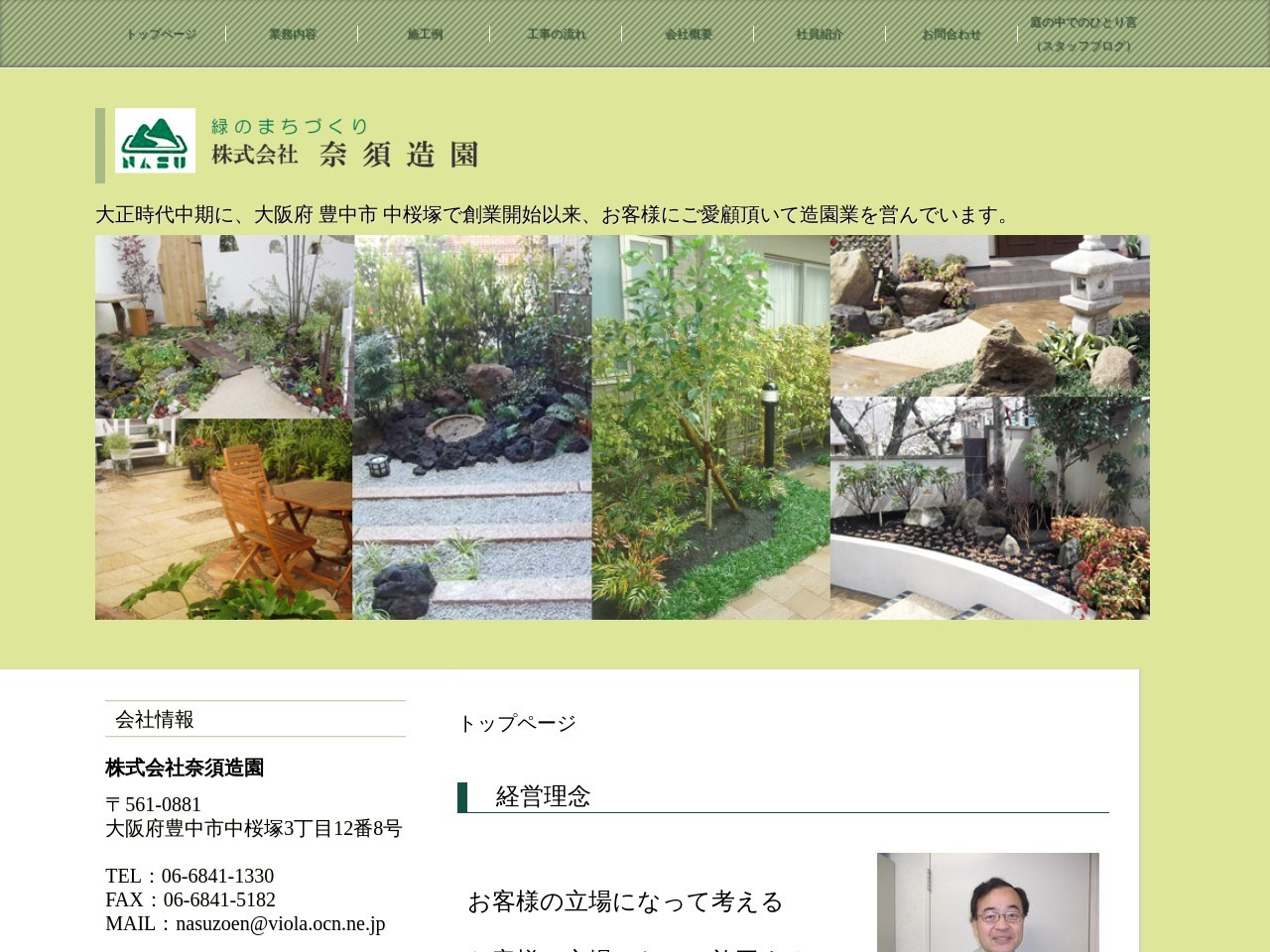 株式会社奈須造園