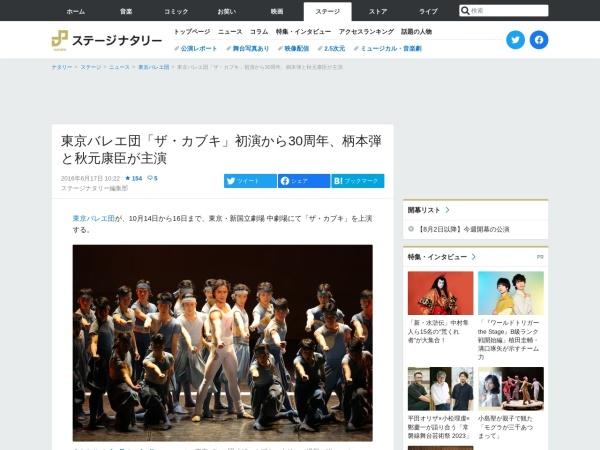 http://natalie.mu/stage/news/190966