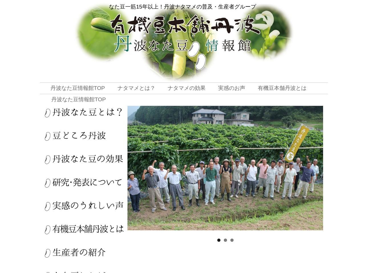 【丹波なたまめ情報館】有機豆本舗丹波