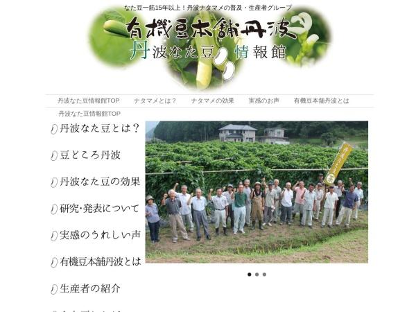 Screenshot of natamame.jp