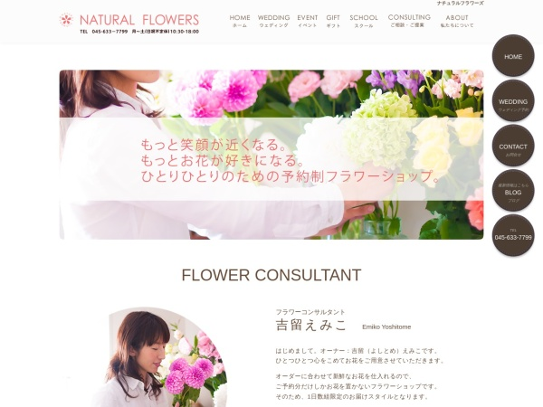 Screenshot of naturalflowers.jp