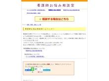 Screenshot of nayami.tabine.net