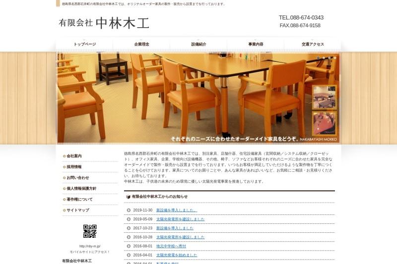 Screenshot of nby-m.jp