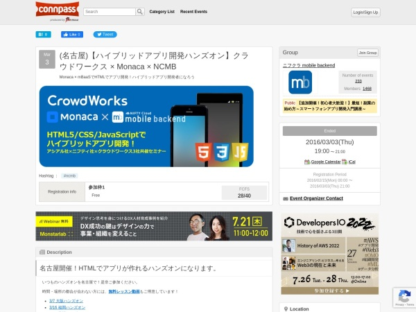 Screenshot of ncmb.connpass.com